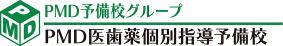 福岡・長崎・熊本・鹿児島にある医歯薬専門のPMD医歯薬個別指導予備校