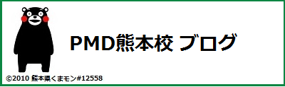 PMD医学部・歯学部・薬学部個別指導予備校熊本校ブログ
