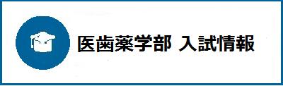 医歯薬学部入試情報