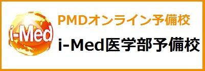 オンライン予備校PMDi-Med医学部予備校