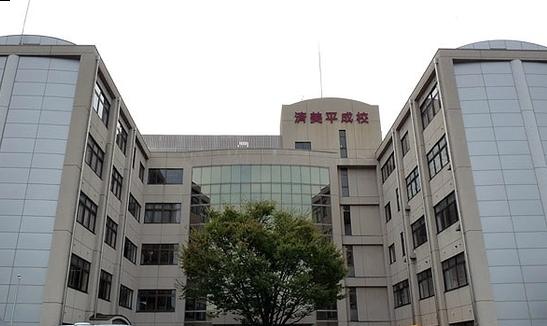 済美平成中等教育学校