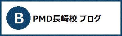 PMD医学部・歯学部・薬学部個別指導予備校長崎校ブログ