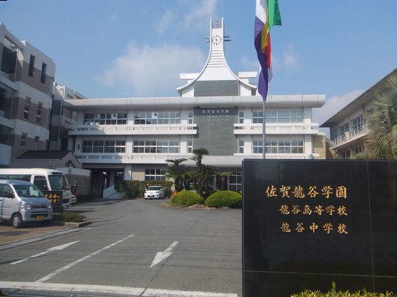 龍谷高等学校