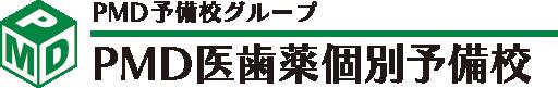 |医学部合格を目指す予備校PMD|福岡・長崎・熊本・鹿児島